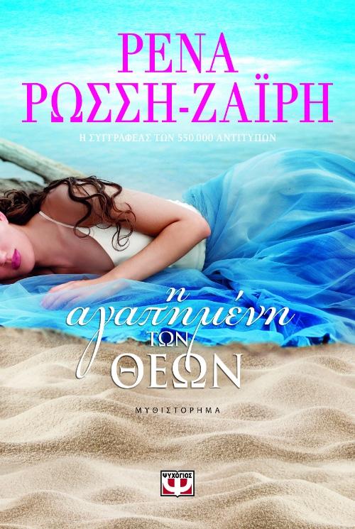 Η Ρένα Ρώσση-Ζαΐρη έρχεται στην Κρήτη!