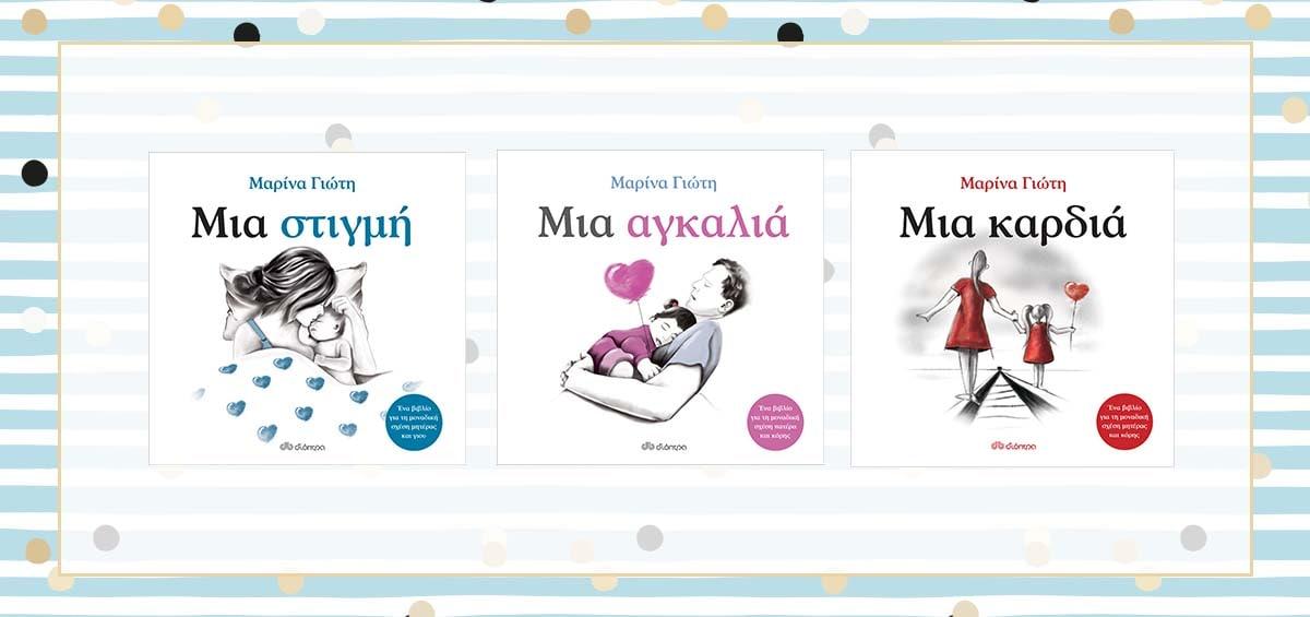 Μαρίνα Γιώτη: Τρία ιδεώδη βιβλία για τη Γιορτή της Μητέρας