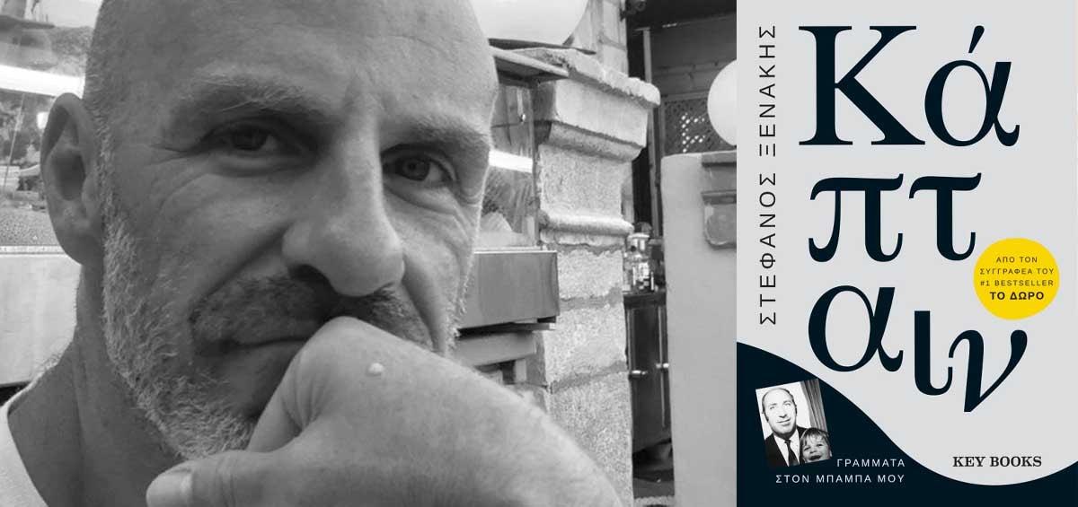 Κάπταιν: Η μεγάλη επιστροφή του Στέφανου Ξενάκη