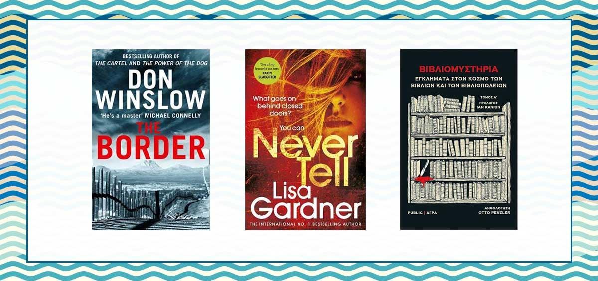 Αστυνομικό μυθιστόρημα: Η καλύτερη παρέα για το καλοκαίρι