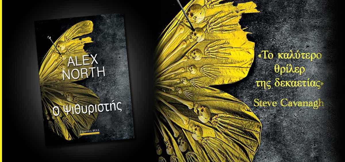 «Ο Ψιθυριστής»: Το ντεμπούτο του Alex North θα σε ανατριχιάσει