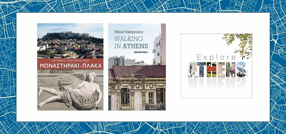 Καλοκαίρι στην Αθήνα: Όσα θα δούμε και θα διαβάσουμε