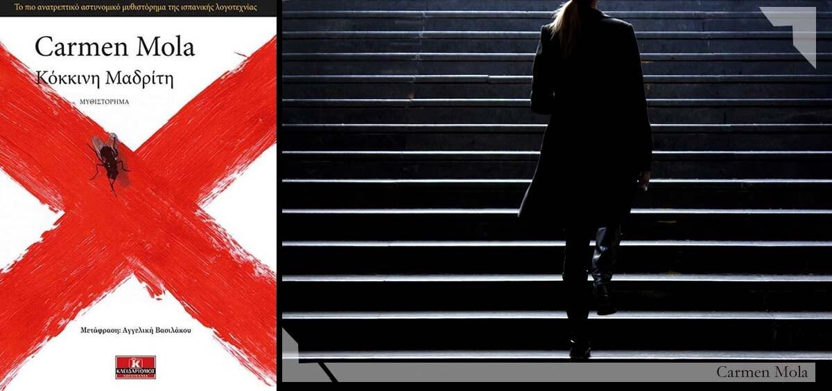 Κόκκινη Μαδρίτη: Αινιγματικό ανάγνωσμα από μια μυστηριώδη συγγραφέα