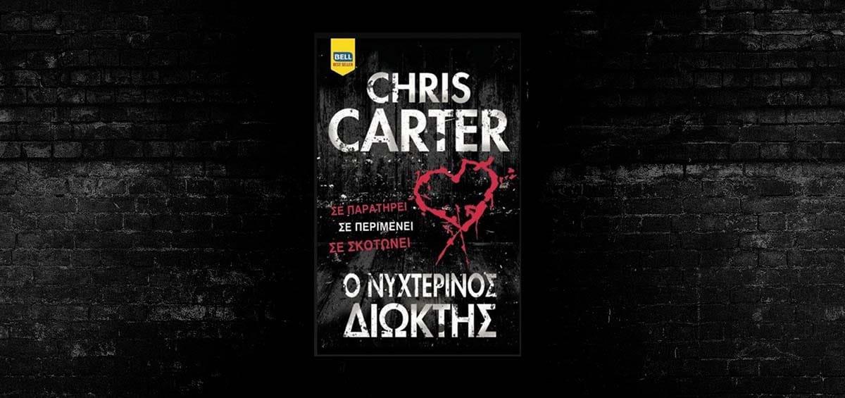 Ο Νυχτερινός Διώκτης: Το καθηλωτικό θρίλερ του Chris Carter τώρα και στα ελληνικά