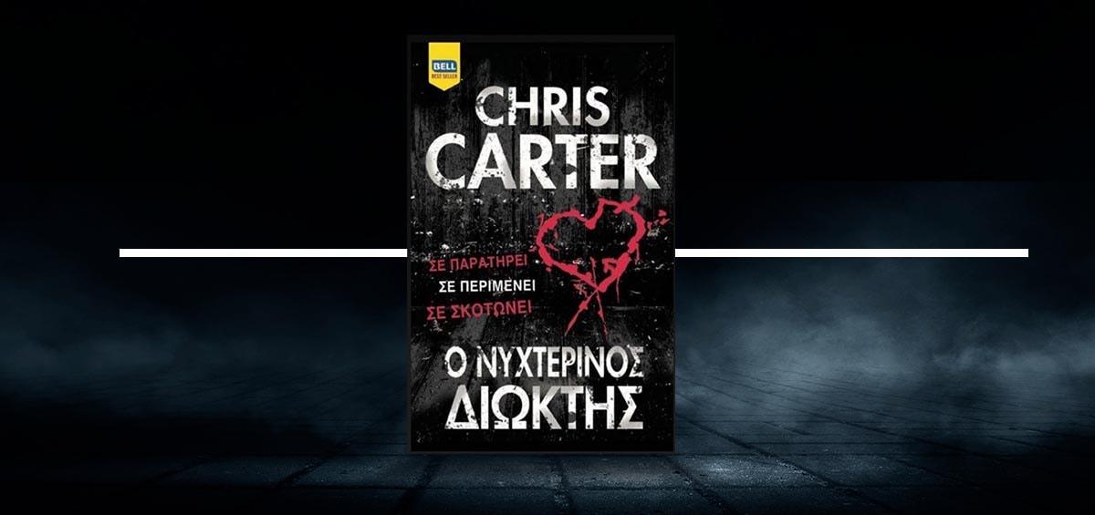 «Ο Νυχτερινός Διώκτης»: Το καθηλωτικό θρίλερ του Chris Carter τώρα και στα ελληνικά