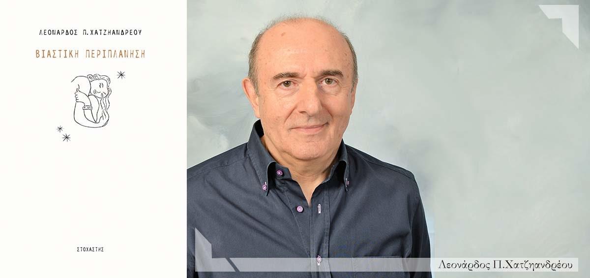 4+1 ερωτήσεις στον Λεονάρδο Χατζηανδρέου