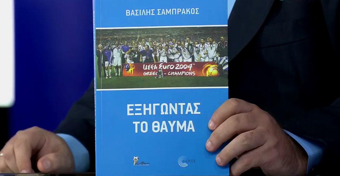 15 χρόνια από το επικό Euro 2004: Ο Βασίλης Σαμπράκος θυμάται