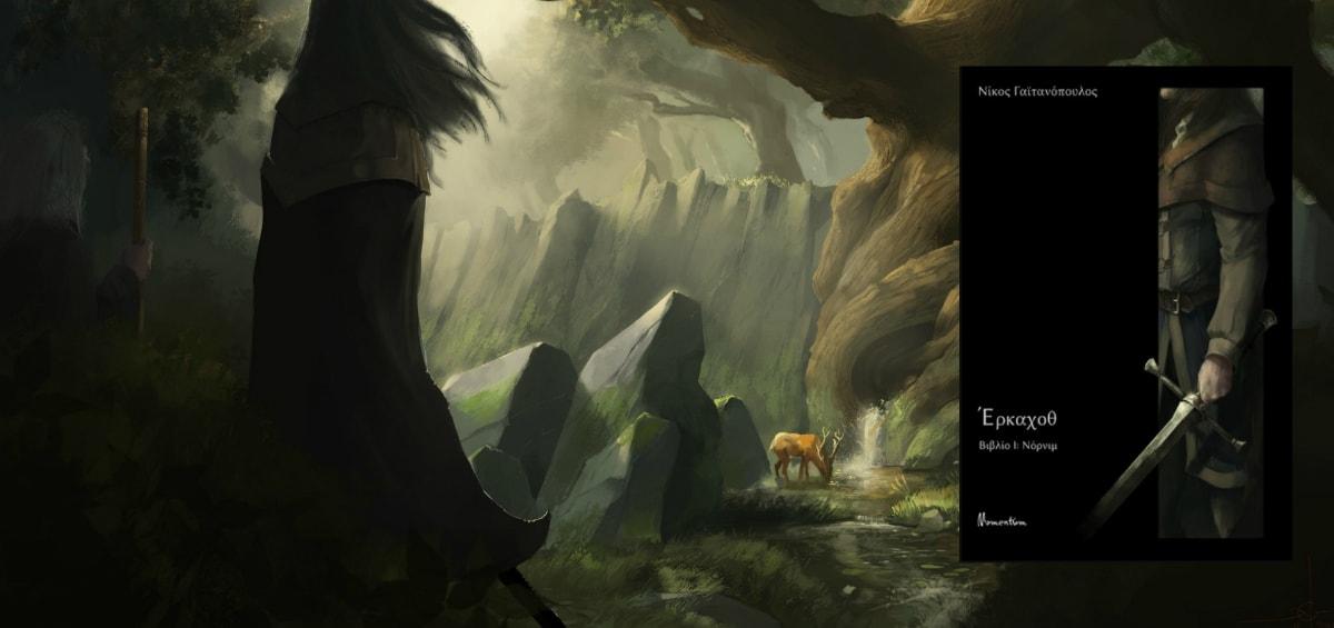 «Έρκαχοθ»: Ένα επικό ταξίδι φαντασίας ξεκινά!