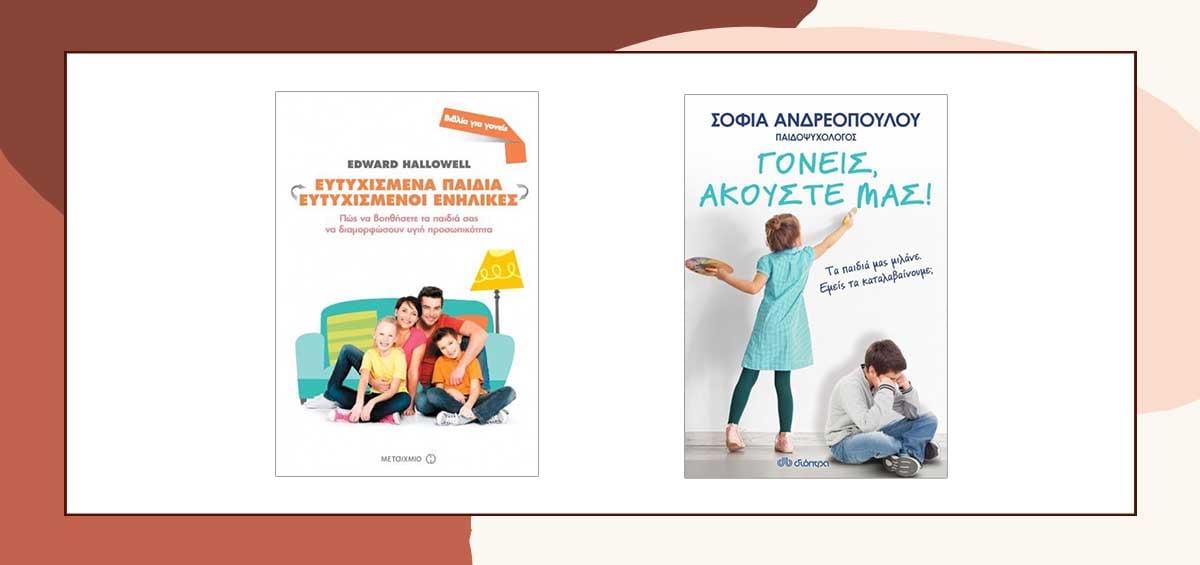 Βιβλιοθήκη για γονείς: Ανοίγουν τα σχολεία, αντίο τεμπελιά!