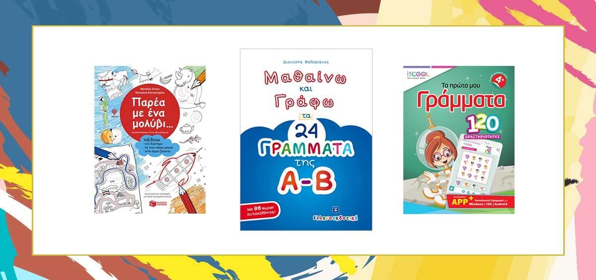 Διαλέγουμε βοηθήματα: Τα καλύτερα εφόδια για τους μαθητές κάθε τάξης θα τα βρεις στο Public!