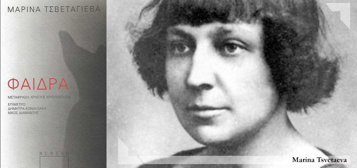 Φαίδρα: Όταν το αρχαίο δράμα συναντά την ρωσική ποίηση