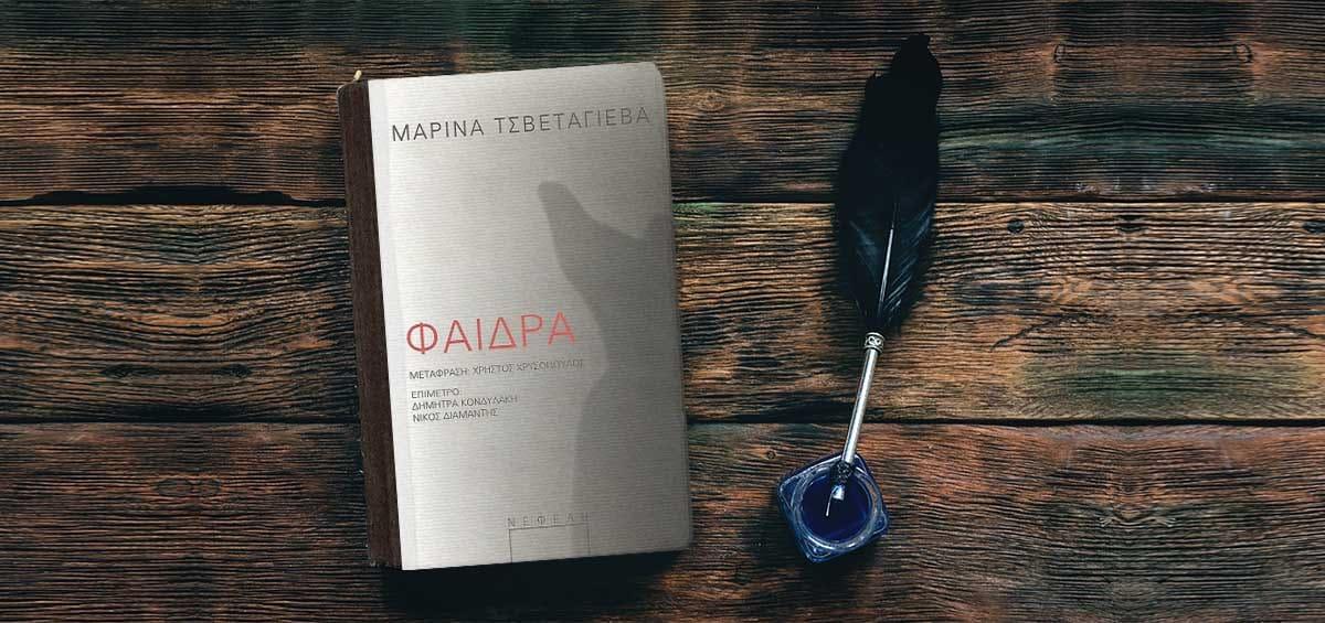 «Φαίδρα»: Όταν το αρχαίο δράμα συναντά την ρωσική ποίηση