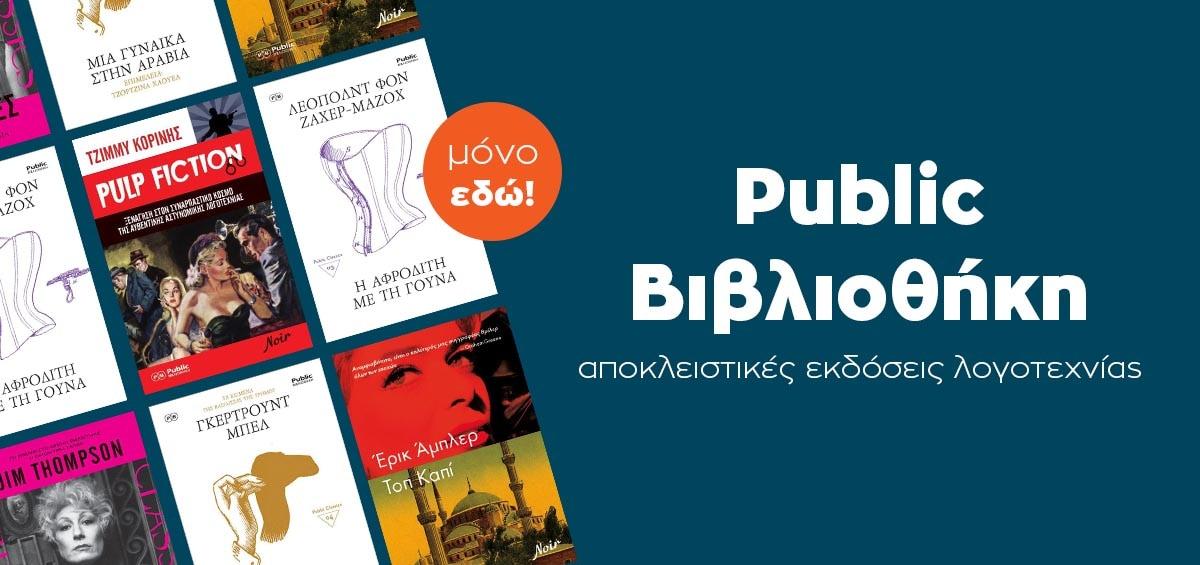 Public Βιβλιοθήκη: Ανακαλύπτοντας λογοτεχνικούς θησαυρούς