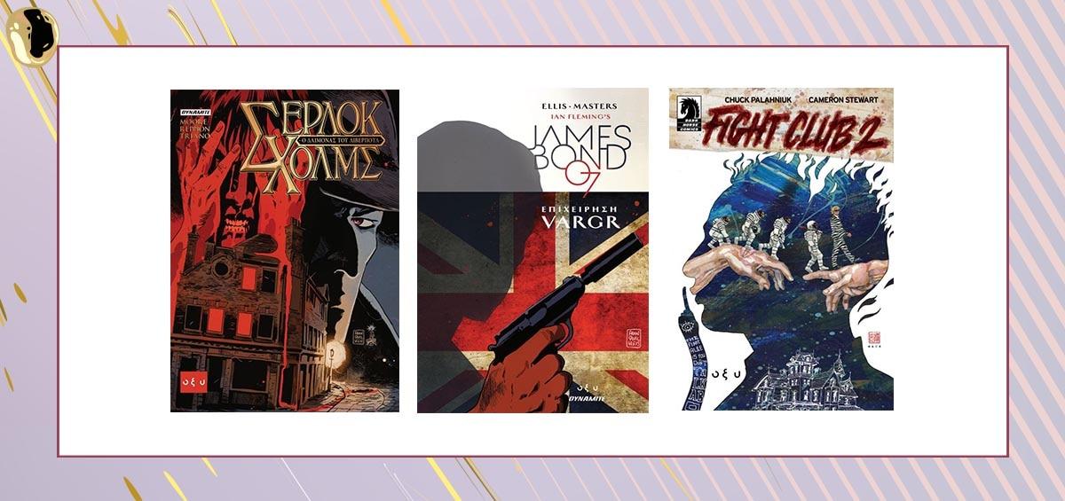 Αποκλειστικά στο Public: Τα αγαπημένα μας comics
