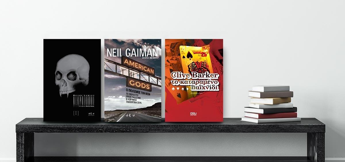 Αποκλειστικά στο Public: Bιβλία για ατρόμητους αναγνώστες!