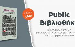 Βιβλιομυστήρια 2: Όταν το βιβλίο γίνεται πρωταγωνιστής της ιστορίας